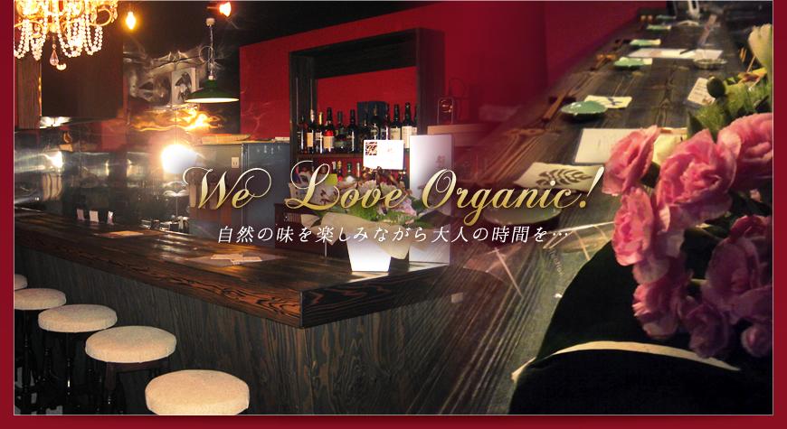 We Love Organic! 自然の味を楽しみながら大人の時間を…